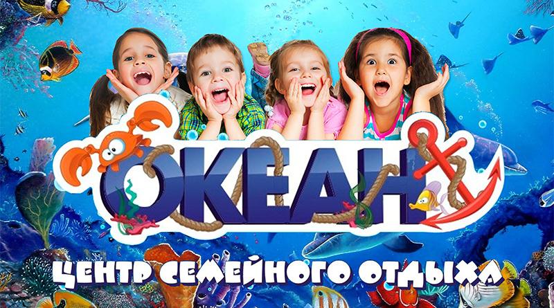 Центр семейного отдыха в Витебске в ТЦ Мега
