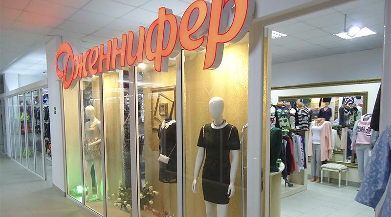 Магазин женской одежды Дженнифер ТЦ Мега