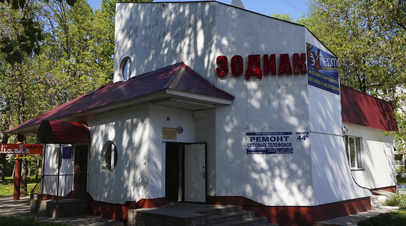 Игровой и бизнес центр Зодиак в Витебске