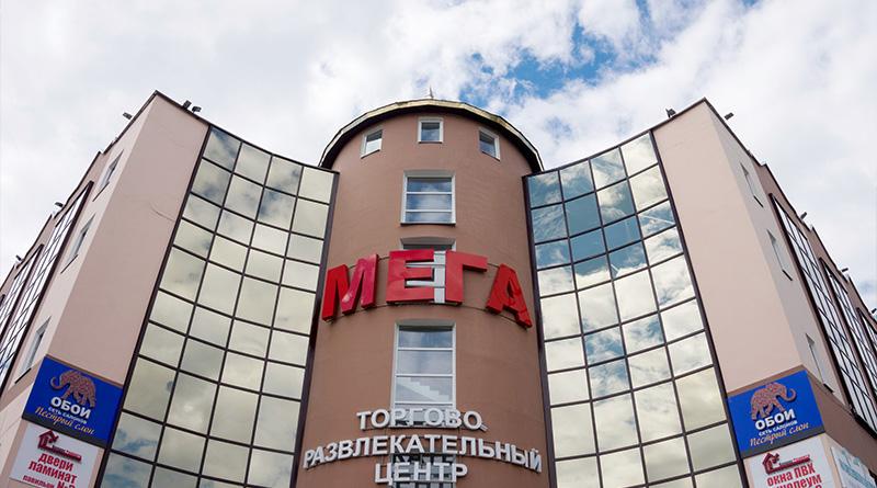 ТЦ Мега Витебск время работы телефон и аренда