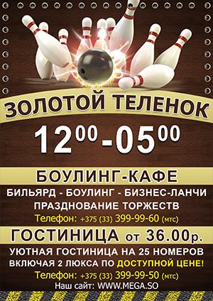 Золотой теленок боулинг Витебск режим работы