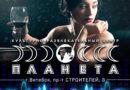 Ноябрь вместе с ночным клубом Планета в Витебске