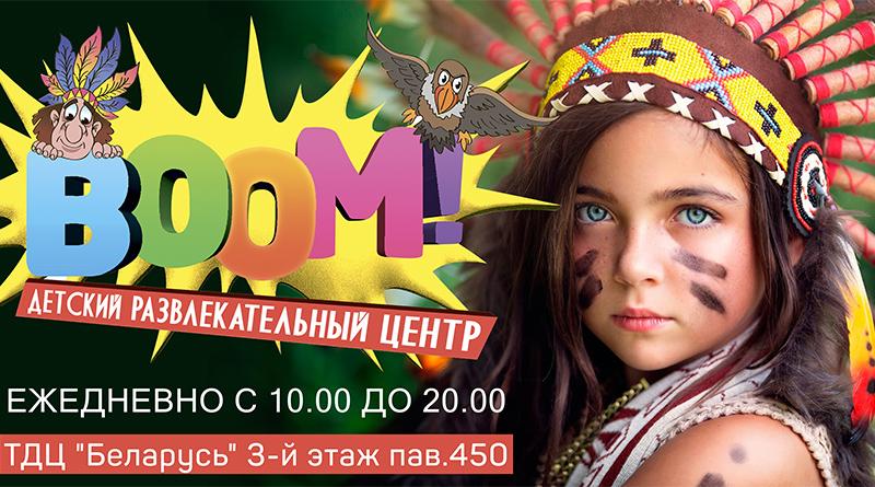 Детский развлекательный центр BOOM в Витебске в ТЦ Беларусь