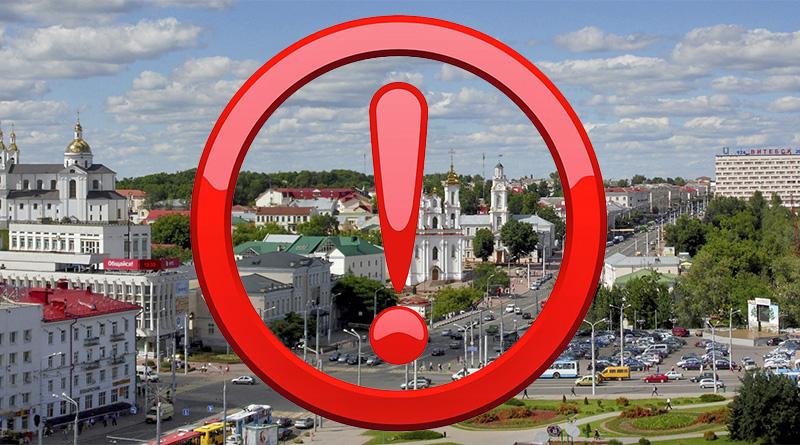 Витебск важная информация и изменения