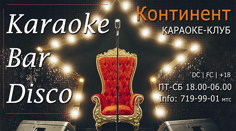Караоке-клуб Континент в Витебске